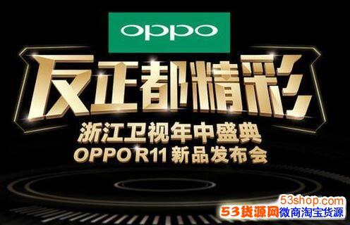 OPPO R11新品发布会时间什么时候 OPPO R1