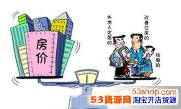 中国十年后房价是涨还是跌 马云说未来十年房价将暴跌图片 18901 365x220