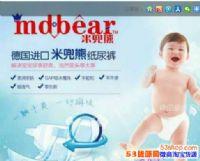 米兜熊纸尿裤代理怎么做?米兜熊纸尿裤批发代理价格表?