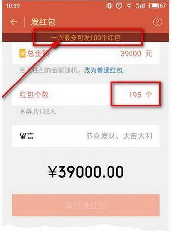 微信红包有100万的截图_微信零钱最多能存多少-微信零钱可以放100万吗,微信零钱最多是 ...