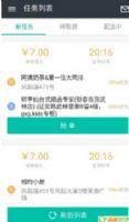 深圳美团众包多少钱一单?深圳做众包一个月能赚多少