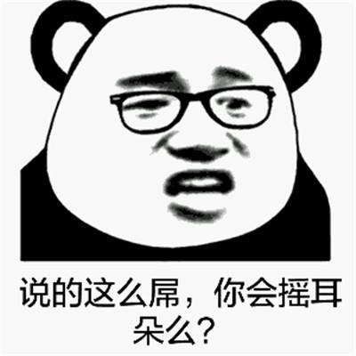bum表情包是什么意思?抖音bum熊猫头表情包资源下载分享图片