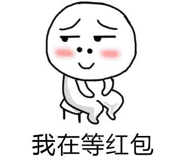 中秋节要红包表情包图片大全专题图片