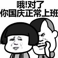 2018国庆节加班搞笑说说及表情包 祝你国庆加班快乐图片