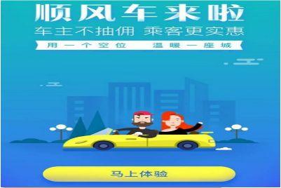 高德打车司机加入条件及措施,平台不抽取用户佣金