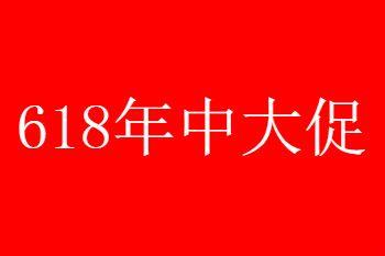 2019淘宝618运动时间一连多久,几号泉源和阻拦