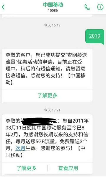 中国移动查网龄送流量措施 看看你的网龄有多久