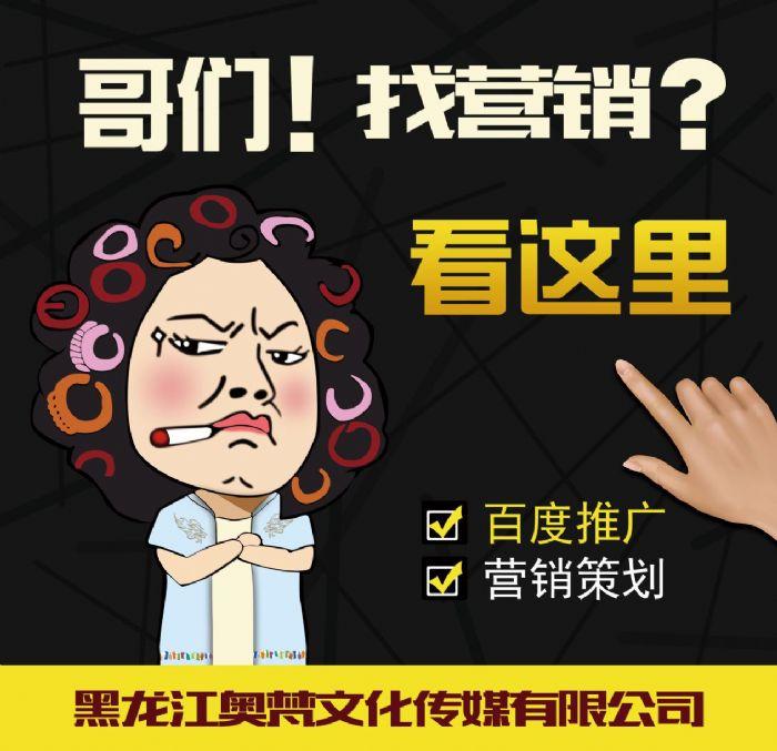 黑龙江奥梵文明传媒无限公司让您的信息聚焦百度热度