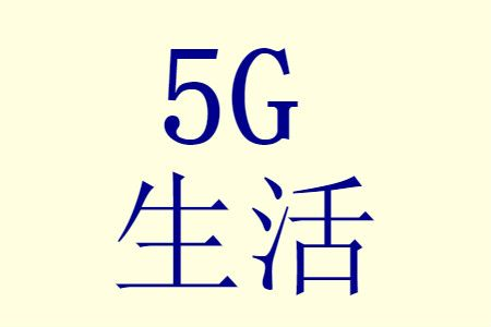 5G时代我周围的辐射量会变年夜吗,威望解读来了