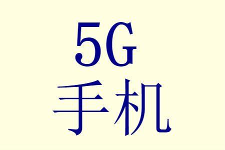 5G手机甚么时间上市,第一批5G手机行将上市售价1万元左右