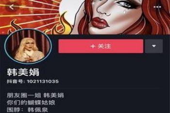 抖音韩美娟真名介绍,百因必有果这个梗就是他说的图片