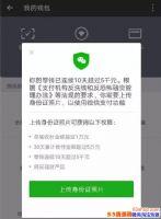 微信零钱为反洗钱怎么规定?不上传身份证影响使用吗?