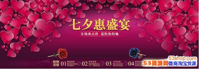 七夕节庆淘宝收藏店铺图片素材 浪漫爱心图案