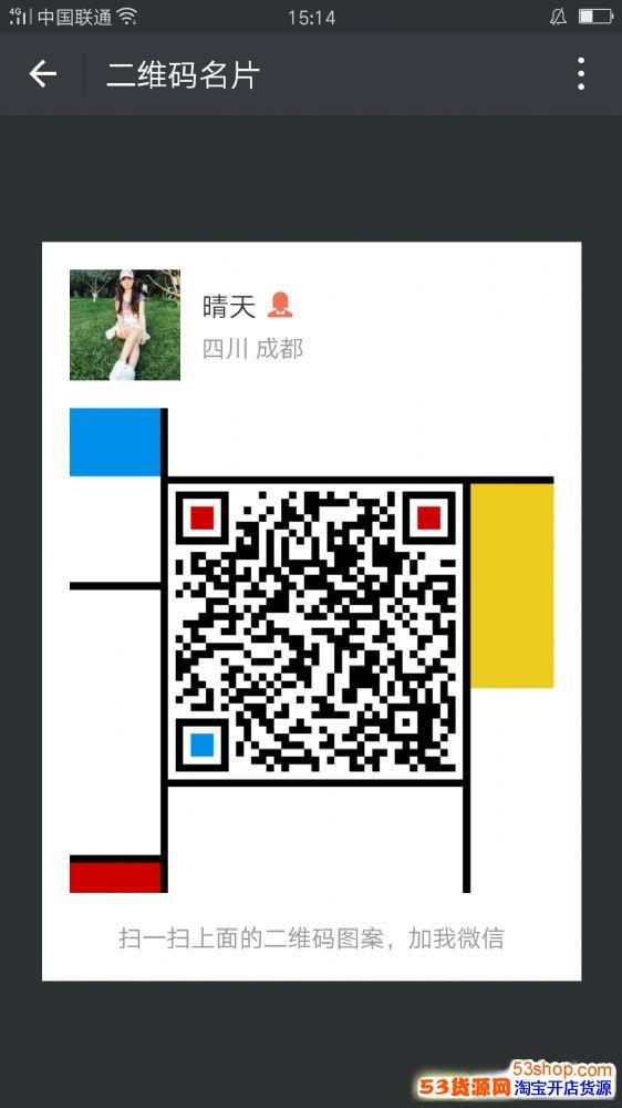 台湾纯天然护肤品品牌 诚招代理 微商免费加盟 一件代发