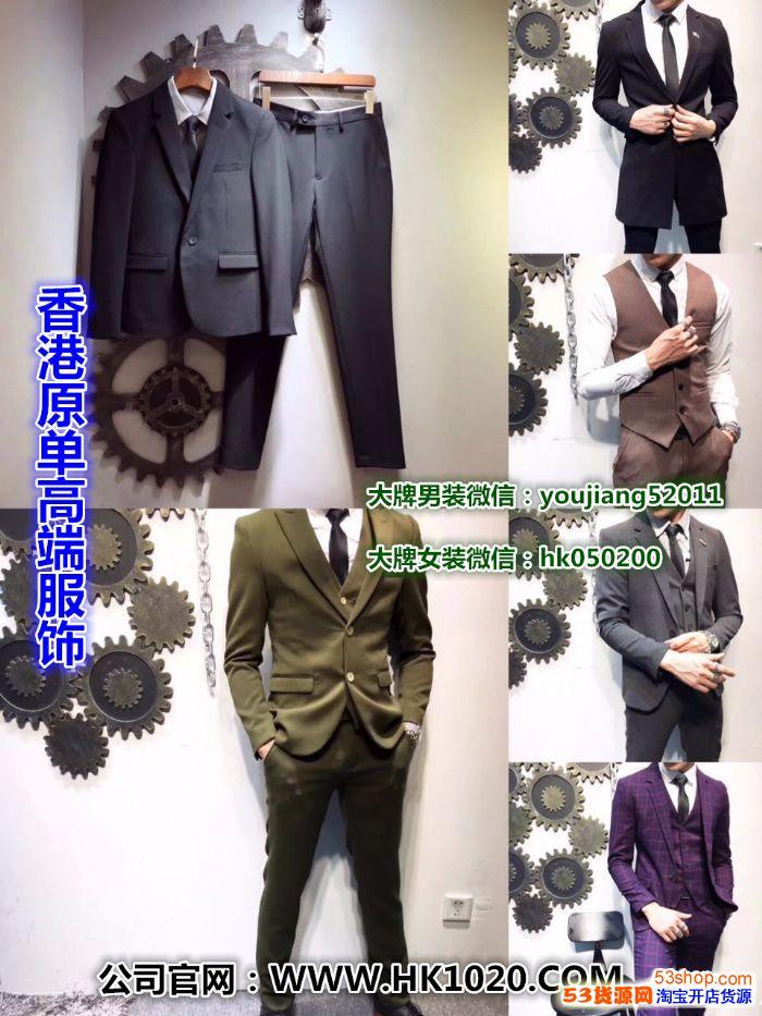 香港原单服饰-7天无理由退换,一件代发,诚招代理加盟