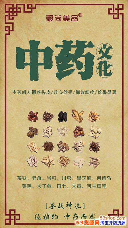 聚尚美品新品茶麸洗黑露安全吗?含化学成品吗?如何代理?