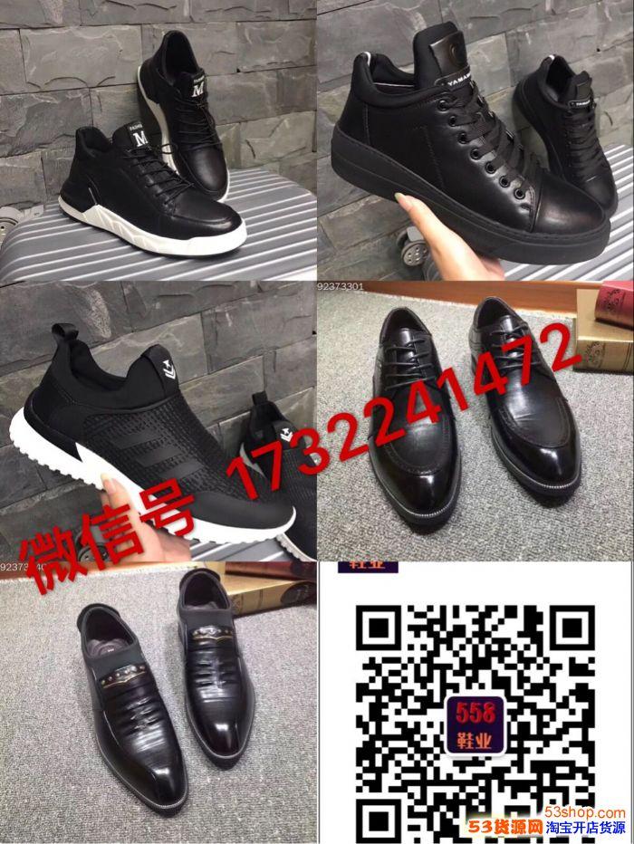 微商男鞋女鞋货源  558鞋业 诚招一级代理