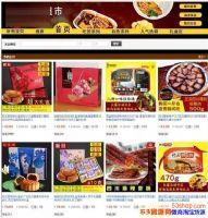 【干货】国庆中秋网店怎么装修,店铺详情页怎么制作能脱颖而出