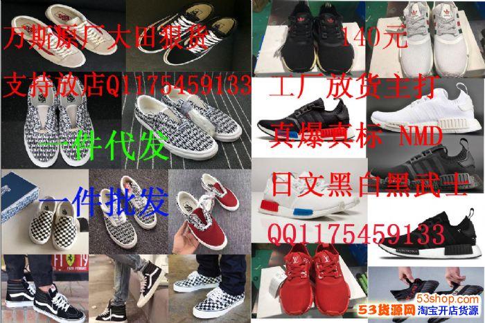 正规工厂顶级品质招代理万斯阿耐克彪马乔丹UGG一手货源运动鞋