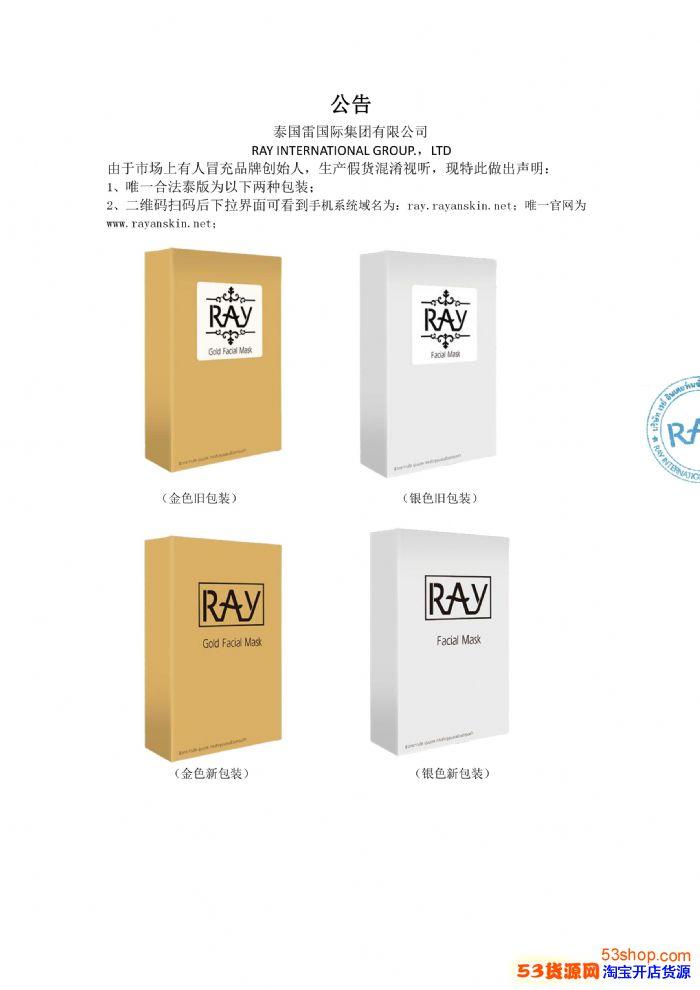 泰国ray蚕丝面膜泰版正品 招代理  中国***理 免税版升级版