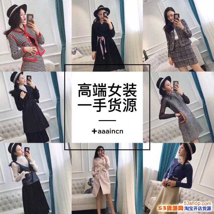 欧美原单高仿与平价 女装童装男装等厂家一手货源 供微商代理和批发