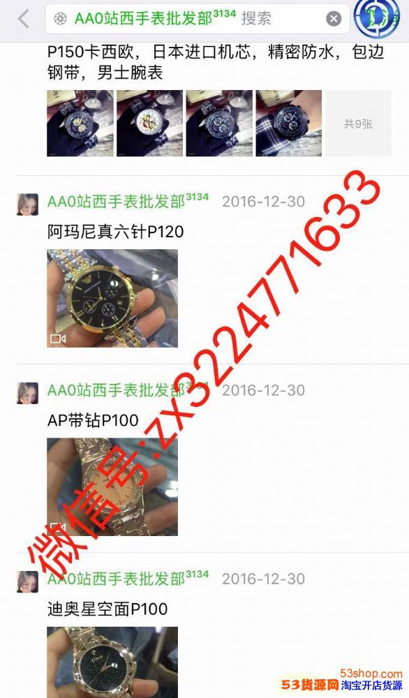 100元高仿手表批�l 一手手表�源 �C械表 代理一件代�l