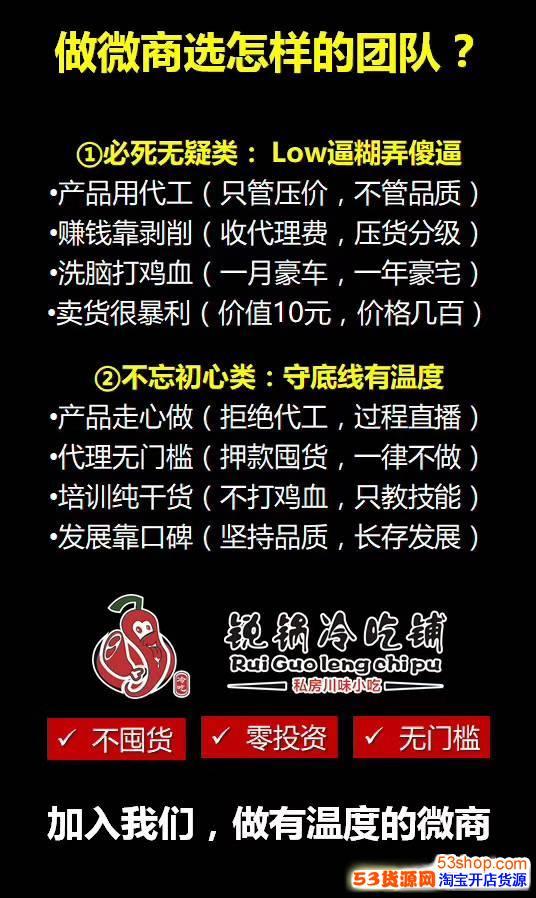 四川锐锅冷吃总部招募全国代理诚邀您的加入