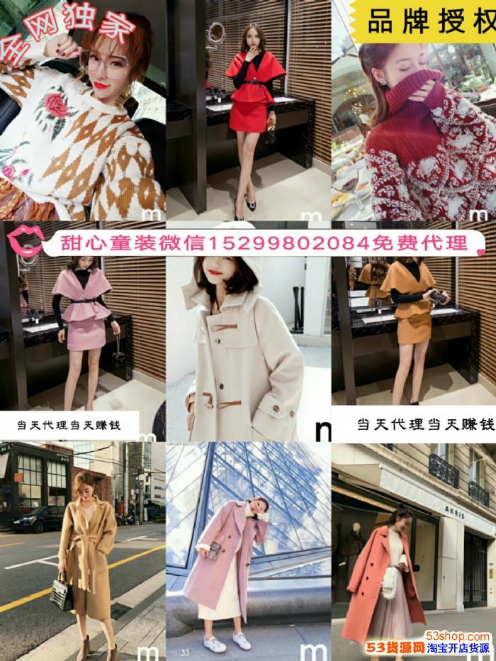 童装  女装品牌折扣  厂家直销微信一件代发  包教包会