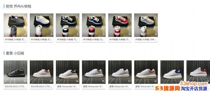 阿迪达斯 耐克新百伦运动鞋厂家一手货源诚招代理一件代发批发