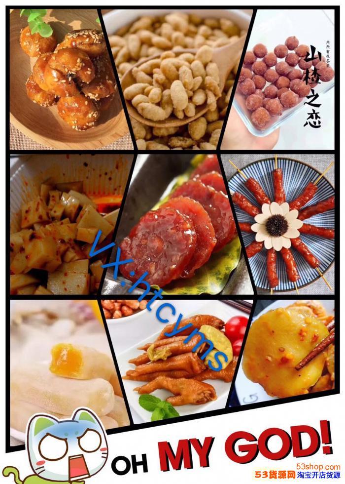 零食排行榜,天天创意零食招微商零食代理