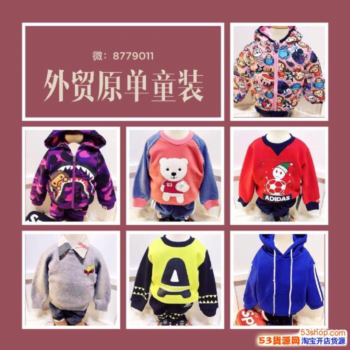 中韩童装,接商家推广,免费代理,一件代发,扶持新手