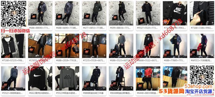 莆田高仿(衣服、运动鞋)阿迪达斯、耐克等品牌、一件代发免费代理