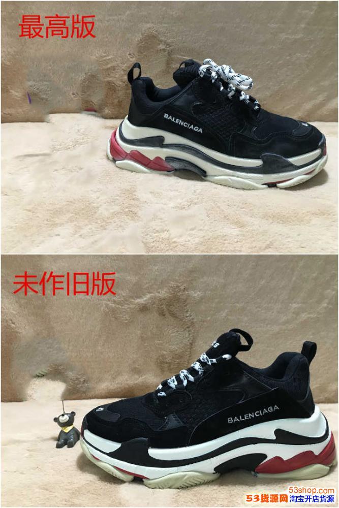 姥爷鞋、老爹鞋TRIPLE S最高版本和未作旧版实拍对比价格低