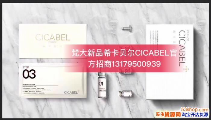 朋友圈卖的希卡贝尔面膜正规安全吗?希卡贝尔品牌有多长时间了?