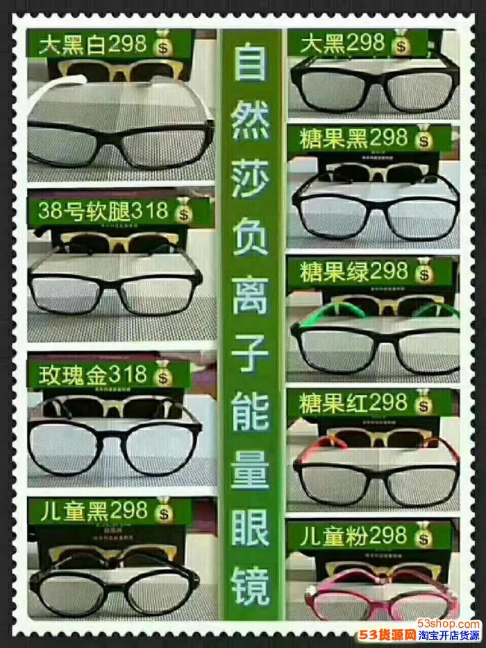 微商卖自然莎眼镜的是不是被收买了?有说的那么好的效果吗?