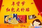 京东年货节有什么优惠?京东年货赢红包活动规则