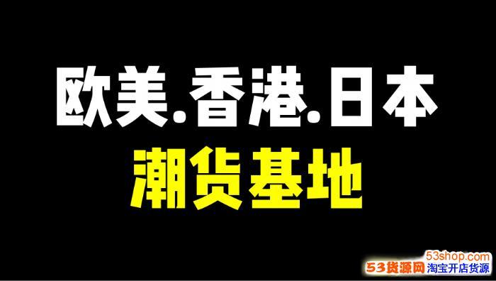 香港潮牌服饰、潮货基地、运动服一手货源、诚招代理