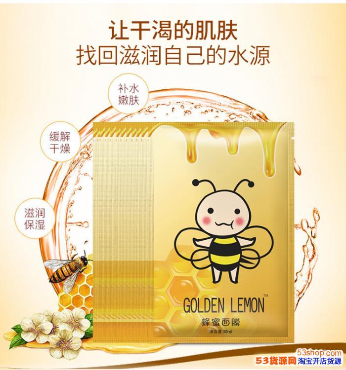 GOLDEN LEMON泰国龙眼蜜蜂蜜面膜招商代理批发