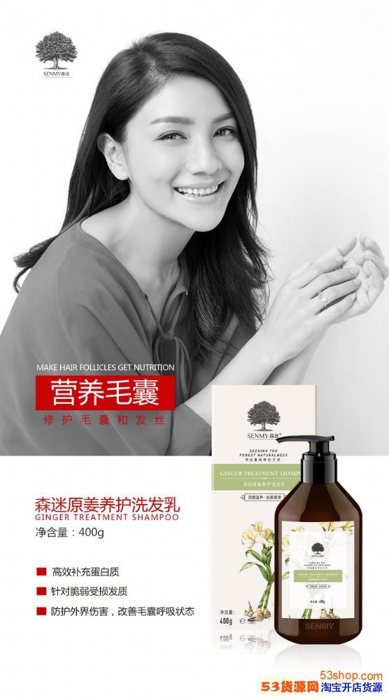 森迷生姜防脱洗发水护肤品代理加盟价格表