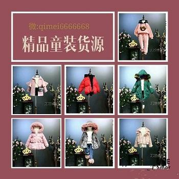 大衣橱货源 诚招女装童装代理 无需囤货 一件代发诚意招加盟