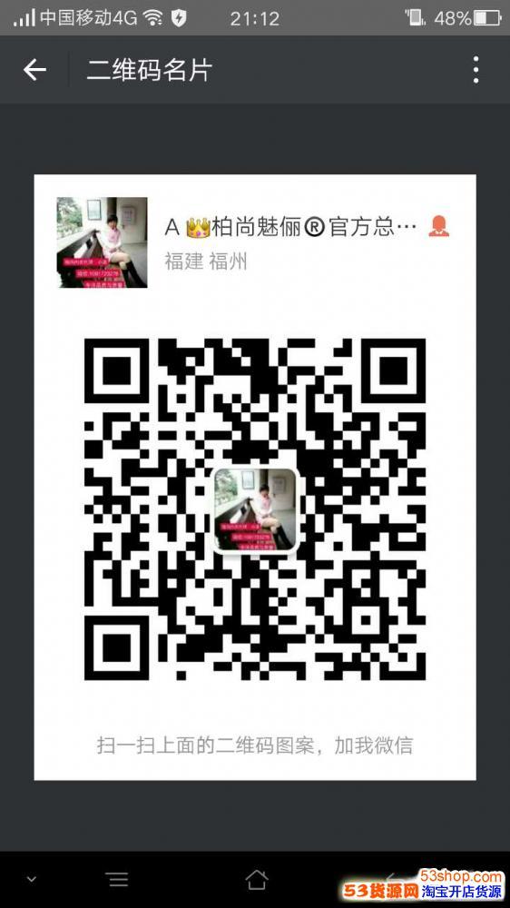 官方授权柏尚魅俪金牌总,代理诚招代理,2018一起创新微商!!