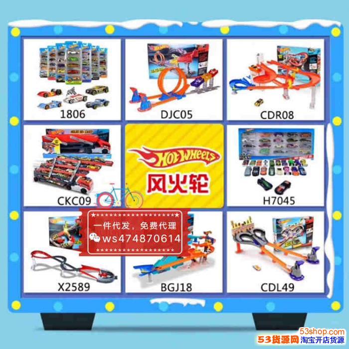 品牌玩具童装母婴用品无需囤货,免费招微商代理!