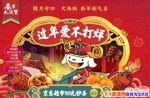 2018京东春节正常送货吗?京东2018春节订单服务和安排一览