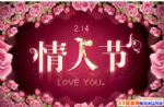 2月14情人节祝福语说什么好?情人节有深意祝福语大全