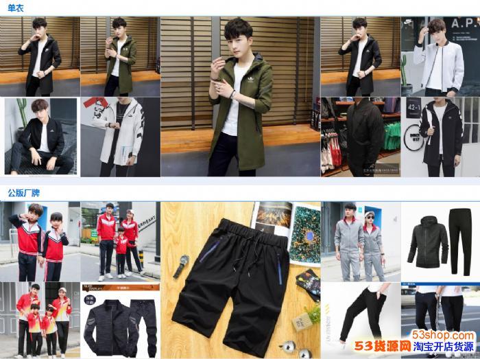 厂家直销一件代发阿迪耐克乔丹斐乐运动服等一系列名牌运动套装