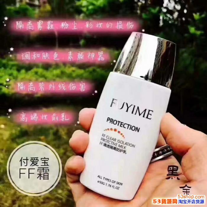 付爱宝FF霜国际大牌:FUYIME防晒隔离霜FF清透隔离防护乳