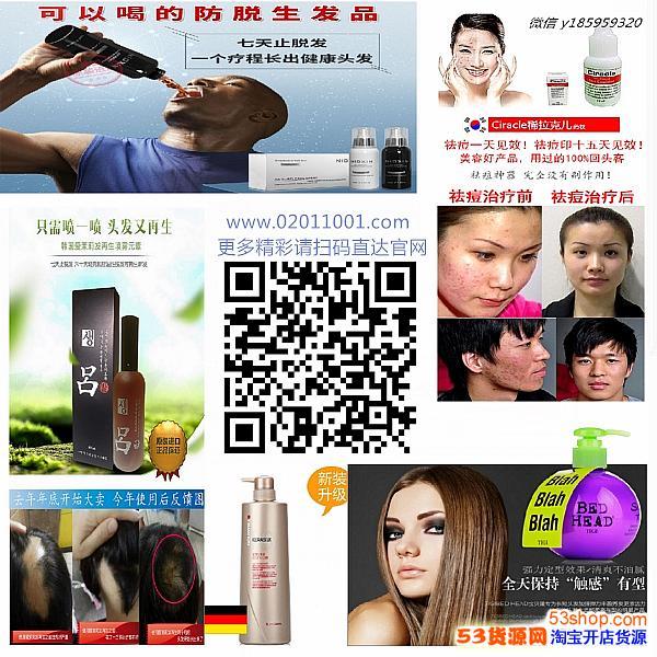 做美容美发化妆品的看过来,一手货源批发