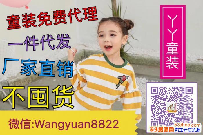 微信童装一件代发免费代理淘宝网店童装厂家货源不囤货