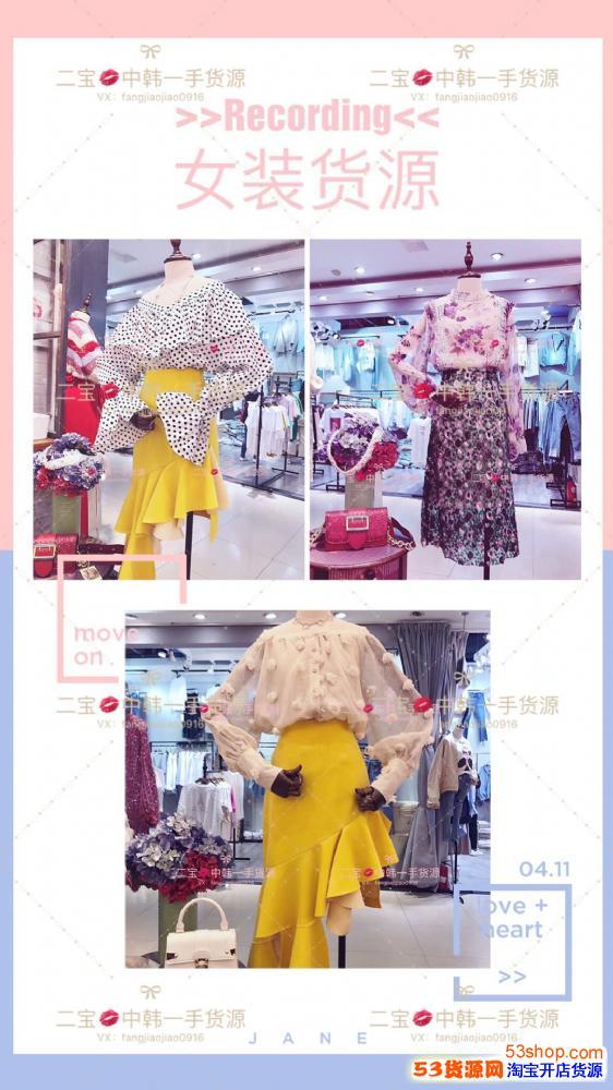 最新款潮流精品中欧韩女装货源  厂家直销   专业招代理