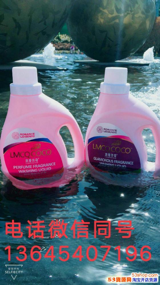 浪漫传奇coco洗衣液招代理多少钱一瓶